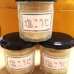 塩麹の作り方~簡単&絶対失敗しないレシピはコレだ!~